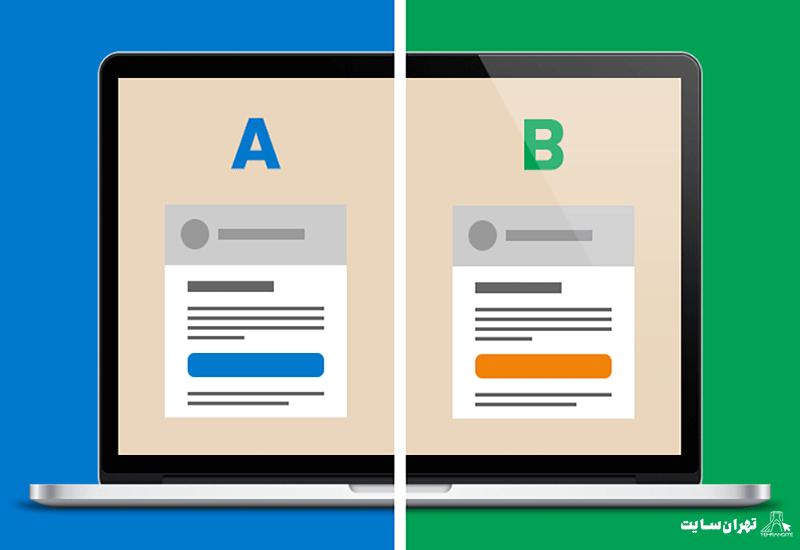 تست A/B چیست؟ 2020