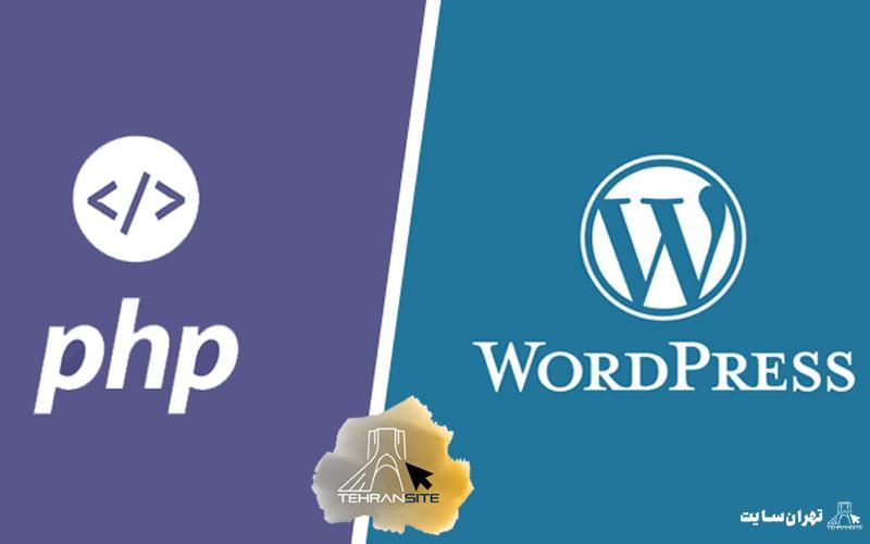 تفاوت بین php و wordpress